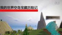 皮卡解说☆我的世界空岛宝藏历险记☆EP.1神秘的宝藏传闻?
