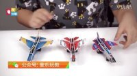 童乐玩玩具-三架酷炫3D战斗机模型