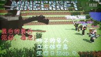 ★叶子★《多人立方体空岛地图生存日记》我的世界★minecraft-ep.8-完结撒花!屠龙咯!