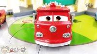 赛车总动员之瑞德 消防车 美泰合金系列 拆箱 试玩 亲子 玩具 汽车总动员
