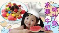 《彤宝的舌尖》14期 清凉夏日 水果牛奶冰沙粥
