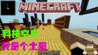 【小贤菌】〓刷怪厂的建造-1〓我的世界〓空岛科技〓第10集