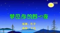 金秋十月广场舞《梦见你的那一夜》32 编舞:応子