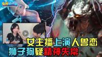 电竞喵一圈54期:LOL女主播上演人兽恋 魔兽高手疑精神失常