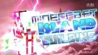 [寒凌-实况]Minecraft#Island Building[空岛生存]#Part.1