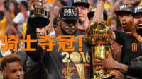 2016年NBA总决赛勇士VS骑士第七场!詹姆斯总决赛MVP骑士夺冠!库里NBA2K16