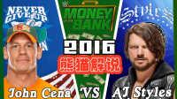 WWE合约阶梯赛2016 约翰塞纳 vs AJ Styles (中文解说