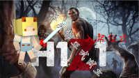 我的世界(Minecraft)H1Z1生存#1丨斧头帮成立