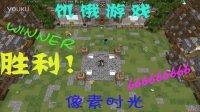 б╛麦块б┐бЇMinecraftбЇ我的世界б╢位置的1.8服务器小游戏 饥饿游?#21457;?胜利гбб╖