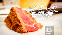 《怪老头与曹小仙》第二季第6集 抛父弃队友去吃肉