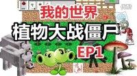 『秀色解说』我的世界★MC植物大战僵尸2D版EP1★归来吧