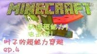 ★叶子★《与小伙伴的超能力穿越之旅》★minecraft-ep.4-得到电击使超能力!更多的研究!