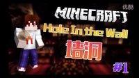 【爆米花】Minecraft我的世界★Hypixel小游戏Hole In The Wall★#1