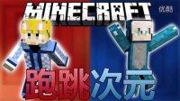 【伊芩&威廉】Minecraft我的世界-双人合作解密-跑跳次元