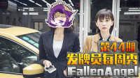 【FA发牌员每周秀】44_精控女王喊老公?想太多!