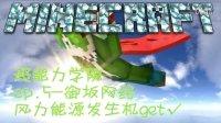 ★叶子★《与小伙伴的超能力穿越之旅》★minecraft-ep.5-更多的研究!御坂网络!