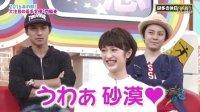 関ジャニ∞のジャニ勉「門脇麦」 -16.06.23-