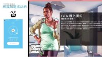 gta5怎么玩线上模式侠盗猎车如何进入连接游戏玩多人模式三男一狗不卡顿告别太卡教程