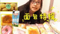 【中国吃播】时食录之kiki酱面包篇(碳水化合物火力全开,爆发洪荒之力)