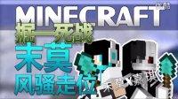 【末莫X嘉琪】Minecraft我的世界掘一死战:末莫风骚走位