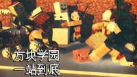 【大橙子】我的世界Minecraft#方块学园#小游戏-一站到底