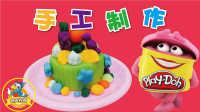 粉红猪小妹,hello kitty,面包超人,米奇妙妙屋一起来制作培乐多彩泥精美蛋糕