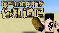 【Bread出品】这些1.10的指令你知道吗丨Minecraft我的世界小课堂