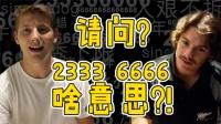 老美问你们每天刷的2333666都是什么鬼 10