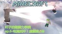 ★叶子★《与小伙伴的超能力学院》★minecraft-ep.6-电流回冲!虚能♂液体!