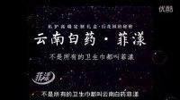 云南白药菲漾女性私护高端定制礼盒官方宣传片