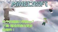 ★叶子★《与小伙伴的超能力学院》★minecraft-ep.7下集-精准采集与更多的研究!