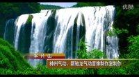 余飞龙-勇敢的人(爱拼才会赢)(mp4-50m)
