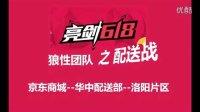 京东618华中配送部洛阳片区宣传视频