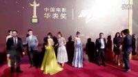 2016中华电影华表奖红毯