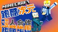 【威廉&伊芩】跑酷 次元 双人跑酷地图 我的世界 Minecraft