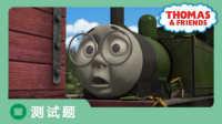 03 托马斯和朋友的测试题