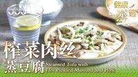 【日日煮】烹饪短片-榨菜肉丝蒸豆腐