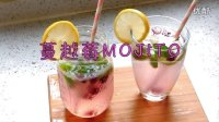 【小蜜蜂lin】蔓越莓Mojito--小厨娘系列