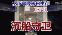 『秀色解说』我的世界★水下穹顶末日生存EP11★沉船守卫