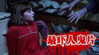 凌辰看电影 可能是今年最吓人的恐怖片7