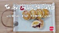 yami开启美食之旅 2016 一口一朵玫瑰 39