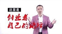 新俞凌雄演讲  创业者 创业并不等同于自由职业 商机 大学生创业 小本生意 创业项目含义是什么 你是否适合创业