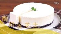灵动美食|酸奶芝士冻蛋糕