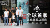 adidas全球首家足球旗舰店探店
