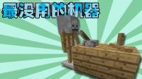 【Bread出品】最没用的机器丨Minecraft我的世界小课堂