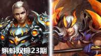 英魂之刃蝌蚪【双排上王者】第23期 打野死亡骑士,劣单战神!
