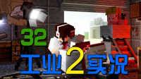 【安逸菌】我的世界★Minecraft《工业2实验版》MC多人模组生存 Ep.32 量子套打末影龙