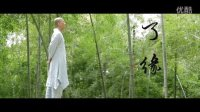 了缘 - 大型佛教音乐电影