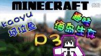 【P3】我的世界Minecraft《孤岛求生》一个陌生银