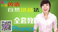英语音标 英语音标学习基础入门教程 英语音标教学 英语音标发音